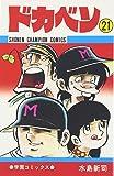 ドカベン (21) (少年チャンピオン・コミックス)