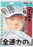 月刊コミックビーム 2019年5月号