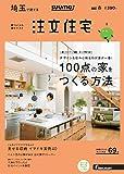 SUUMO注文住宅 埼玉で建てる 2017年春号