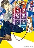 犬は書店で謎を解く ご主人様はワンコなのです (メディアワークス文庫)