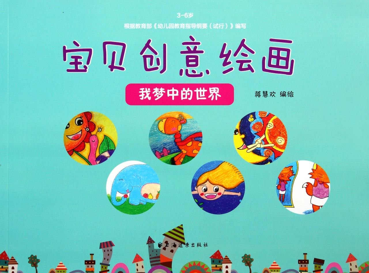 Download Baby Creative Painting my dream world(Chinese Edition) pdf epub