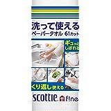 スコッティ ファイン 洗って使える ペーパータオル 61カット 1ロール
