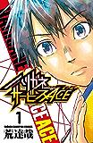 ハリガネサービスACE 1 (少年チャンピオン・コミックス)