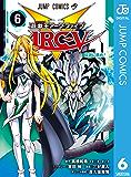 遊☆戯☆王ARC-V 6 (ジャンプコミックスDIGITAL)
