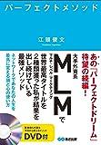 DVD付 パーフェクトメソッド ~ネットワークであなたの人生を最高に変える頭と心の使い方~