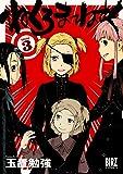 ねくろまねすく 3 (バーズコミックス)