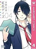 虹色デイズ 4 (マーガレットコミックスDIGITAL)