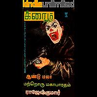 மற்றொரு மகாபாரதம் (க்ரைம் நாவல்) (Tamil Edition)