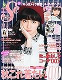 SEVENTEEN (セブンティーン) 2014年 11月号 [雑誌]