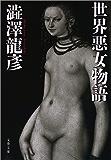 世界悪女物語 (文春文庫)