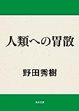 人類への胃散 (角川文庫)