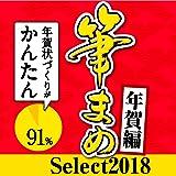 筆まめSelect2018 年賀編 ダウンロード版(最新)|win対応|ダウンロード版
