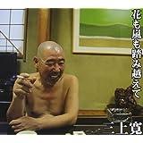 花も嵐も踏み越えて(DVD付)