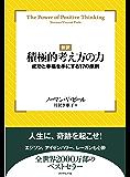 【新訳】積極的考え方の力
