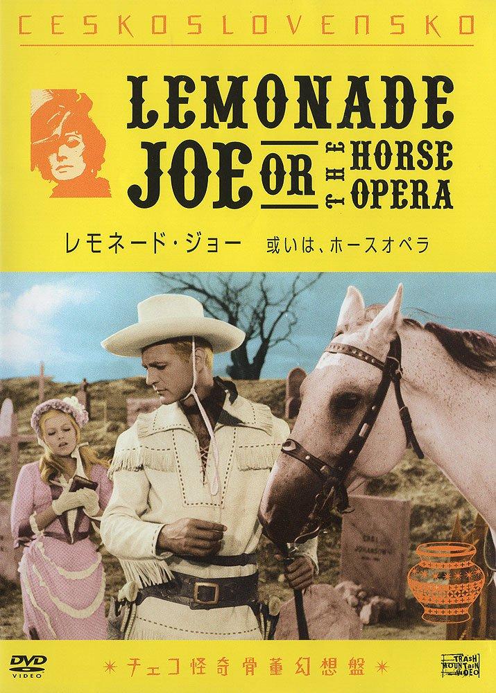 レモネードジョー 或いは、ホースオペラ [DVD] B0001FAH7U