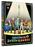 クレヨンしんちゃん外伝 シーズン1 エイリアン vs. しんのすけ [DVD]
