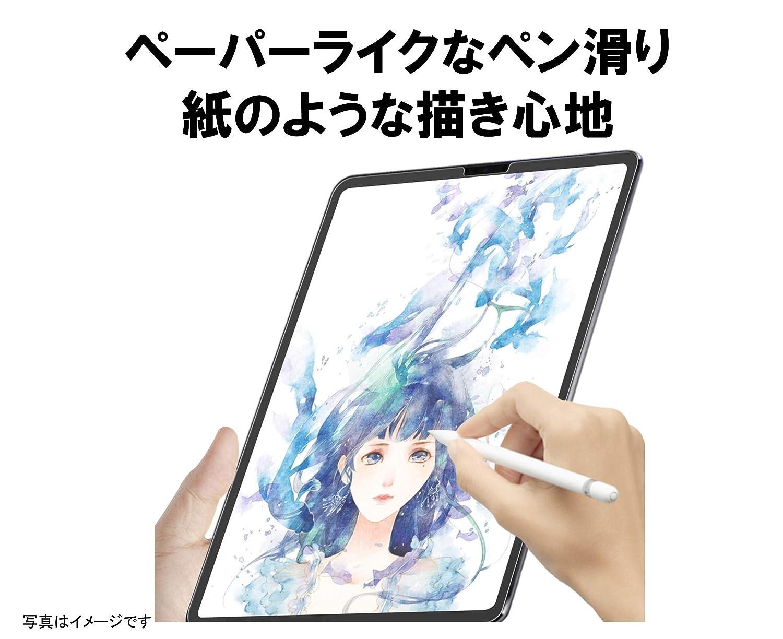 iPad用 液晶保護ガラスフィルム(ペーパーライク)