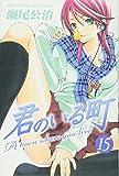 君のいる町(15) (講談社コミックス)