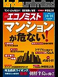 週刊エコノミスト 2018年10月16日号 [雑誌]