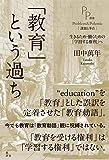 「教育」という過ち: 生きるため・働くための「学習する権利」へ (PP選書)