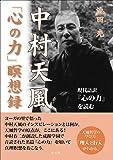 中村天風 「心の力」瞑想録  ~現代語訳『心の力』を読む