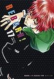 家庭教師ヒットマンREBORN! 17 (集英社文庫(コミック版))