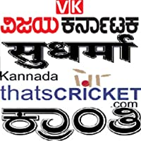 Kannada Daily All NewsPapers