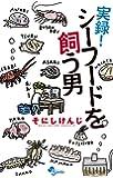 実録!シーフードを飼う男 (少年サンデーコミックス)