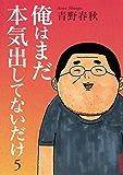 俺はまだ本気出してないだけ(5) (IKKI COMIX)