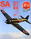 SCALE AVIATION (スケールアヴィエーション) 2013年 03月号 [雑誌]