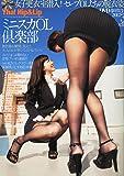 Yha! Hip & Lip (ヤァ ! ヒップ アンド リップ) 2012年 03月号 [雑誌]