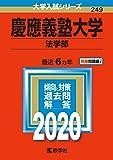 慶應義塾大学(法学部) (2020年版大学入試シリーズ)