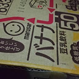 Amazon マルサン 豆乳飲料抹茶カロリー50 オフ 0ml 24本 マルサン 食品 飲料 お酒 通販