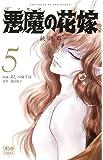 悪魔の花嫁最終章 5 (ボニータコミックス)