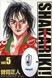 シャカリキ!〔ワイド〕(5) (ビッグコミックスワイド)