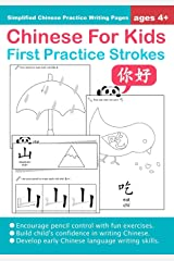 Chinese For Kids First Practice Strokes Ages 4+ (Simplified): Chinese Writing Practice Workbook Paperback