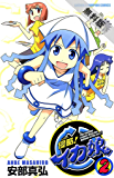 侵略!イカ娘 2【期間限定 無料お試し版】 (少年チャンピオン・コミックス)