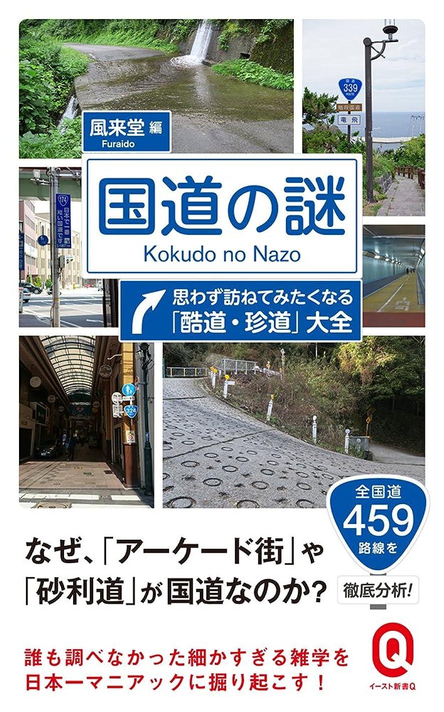 海賊スロー雨なるほど知図帳 日本 2018