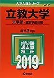 立教大学(文学部−個別学部日程) (2019年版大学入試シリーズ)