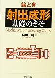 絵とき「射出成形」基礎のきそ (Mechanical Engineering Series)