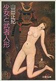 少女と武者人形 (文春文庫 (284‐5))