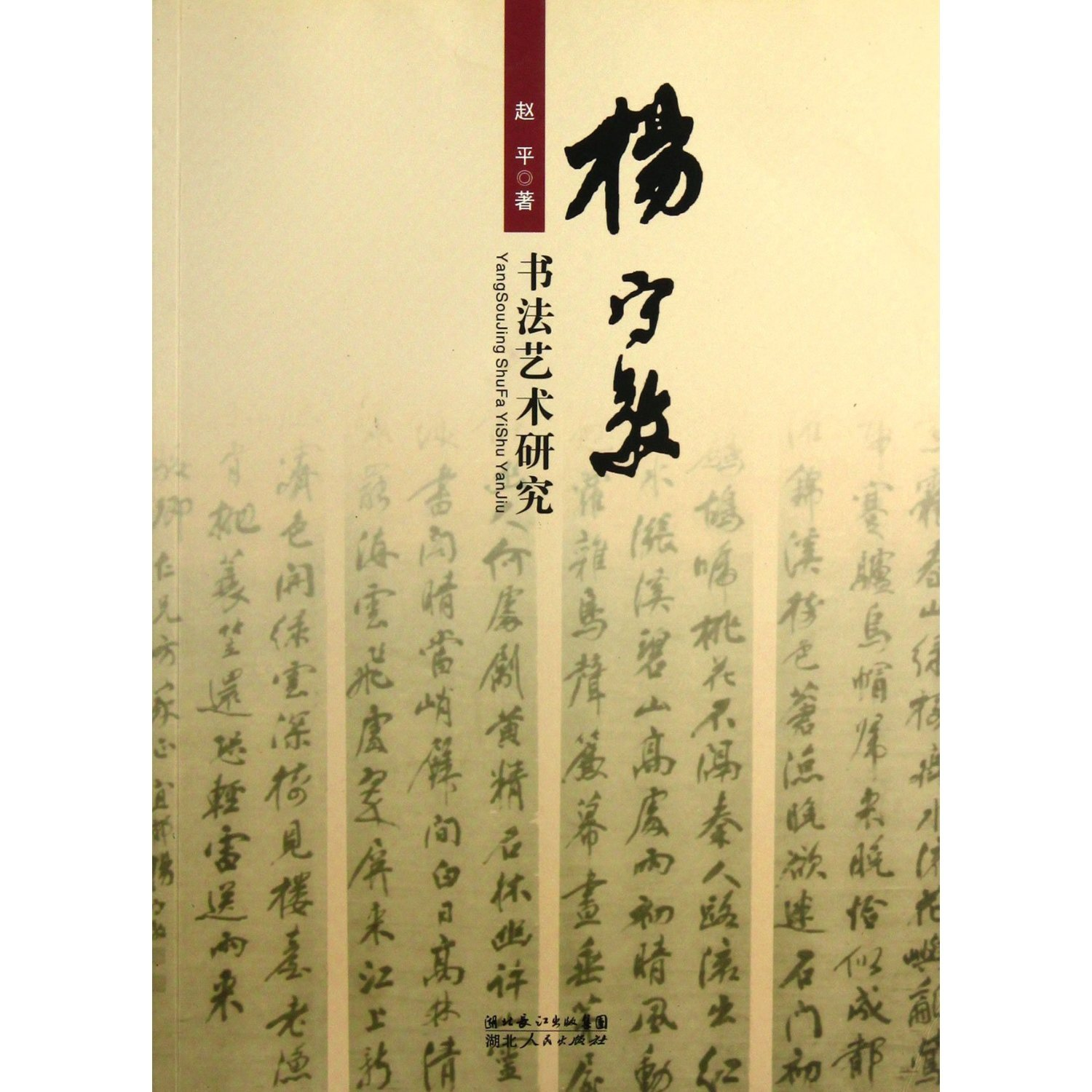 Download Calligraphic Art Research on Yang Shoujing (Chinese Edition) PDF