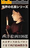 西洋絵画100選: ルネサンスからバロック絵画へ