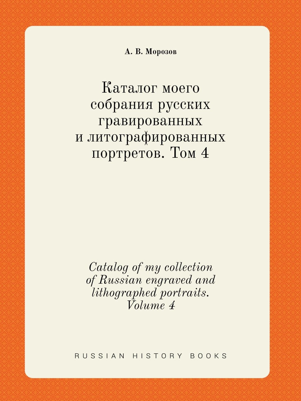 Download Catalog of my collection of Russian engraved and lithographed portraits. Volume 4 (Russian Edition) PDF