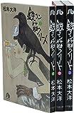 鉄コン筋クリート 文庫版 コミック 全3巻完結セット (小学館文庫)