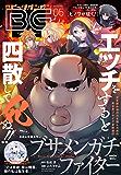 デジタル版月刊ビッグガンガン 2019 Vol.05 [雑誌]