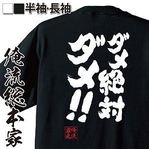 魂心Tシャツ ダメ 絶対ダメ!!(140サイズTシャツ白x文字黒)