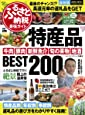 ふるさと納税最強ガイド 特産品BEST200 (扶桑社ムック)