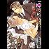 ファインダーの虜囚【電子限定扉カラー】 ファインダーの標的 (ビーボーイコミックス)
