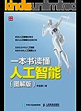 一本书读懂人工智能(图解版)